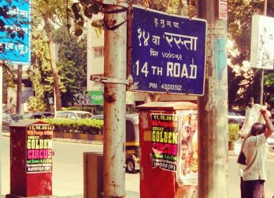 14th Road